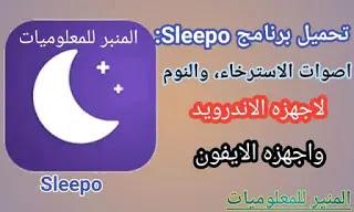 تحميل برنامج Sleepo