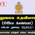 அலுவலக உதவியாளர் (Office Assistant) - சுகாதார, போசணை மற்றும் சுதேச வைத்திய அமைச்சு