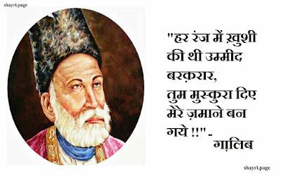 Mirza galib ki har ranj me khushi shayari