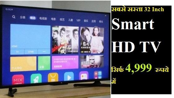 दुनियां का सबसे सस्ता Smart Android TV 32inch कीमत सिर्फ 4,999
