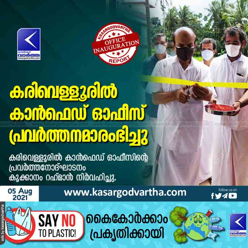 Kasaragod, Kerala, News, KANFED office opened at Karivellur.