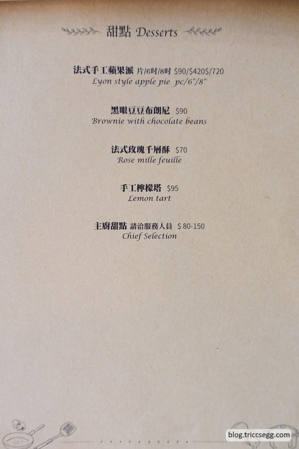 AN58歐陸小酒館菜單(9).jpg