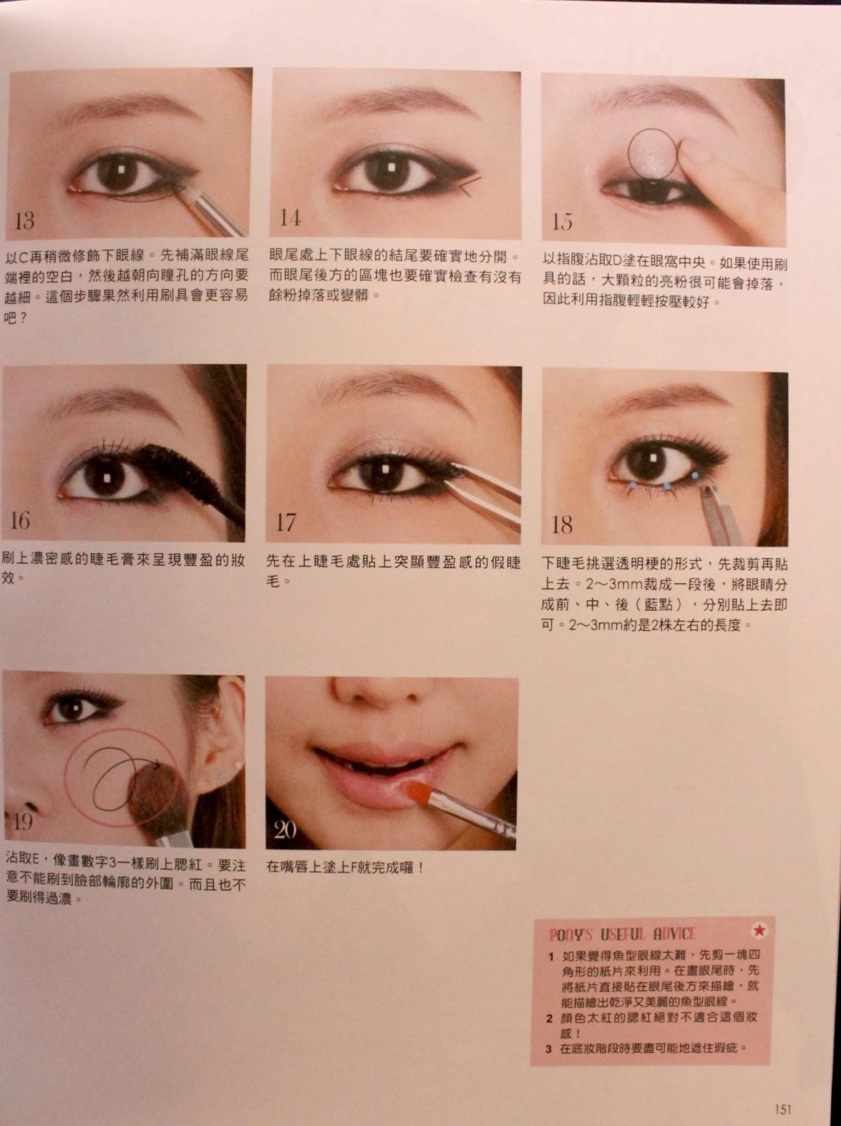 Pony Makeup Book Pdf