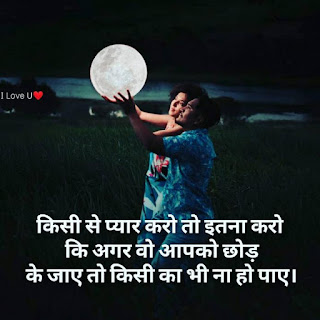 Best Sad Love Shayari for Girlfriend With Images in Hindi