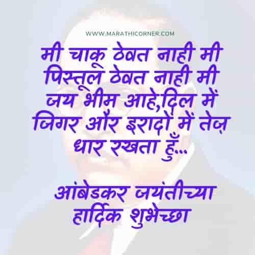 Bhim Ambedkar Jayanti Quotes in Marathi