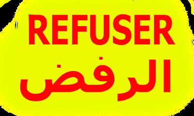 الرفض باللغة الفرنسية || REFUSER