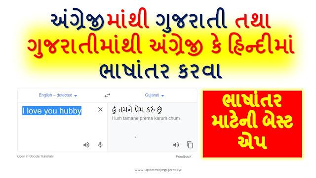 Any language Translate English to  Gujarati to Hindi etc.