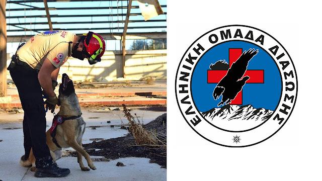 Ευχαριστήριο στον Αντιπεριφερειάρχη από την Ελληνική Ομάδα Διάσωσης Αργολίδας