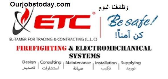 مطلوب مهندسين لشركة التامر للأنظمة الكهروميكانيكية ( E.T.C ) - وظائفنا اليوم