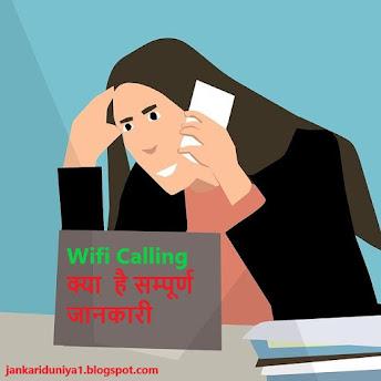 Wifi Calling क्या है ये कैसे काम करता है