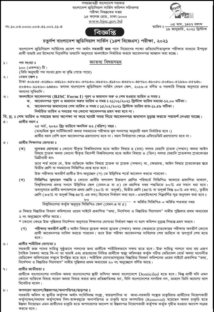 Bangladesh Judicial Service Commission (BJSC) Job Circular
