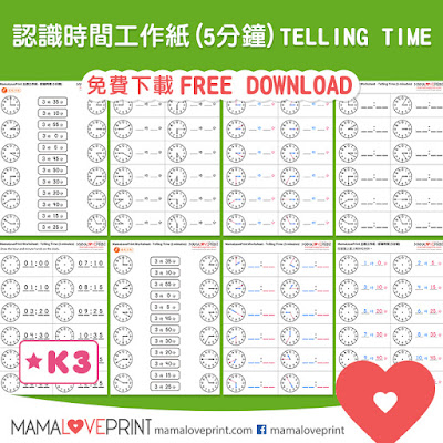 """MamaLovePrint 自製工作紙 - 認識時間和閱讀鐘面 Level 4 ( Set 2) - 學習分針 """"5分"""" (沒有分針刻數) Learning Time and Reading Clock - Learning Minute Hand (5 minutes intervals without remarks)Time Worksheets for Kindergarten Printable Learning Resources for Homeschooling Parents"""