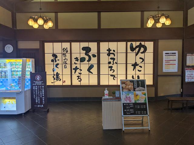 稲佐山温泉ふくの湯正面入口
