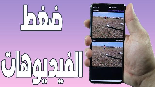 أفضل تطبيق لضغط حجم الفيديوهات دون تغيير جودتها # مليون نجمة