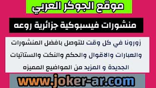 منشورت فيسبوكية جزائرية روعه 2021 - الجوكر العربي