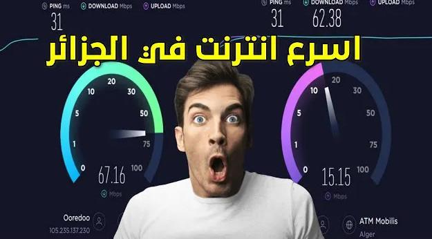 افضل عرض انترنت حاليا فى الجزائر سرعة تحميل تصل الى 70 جيغا و رفع 20 جيغا