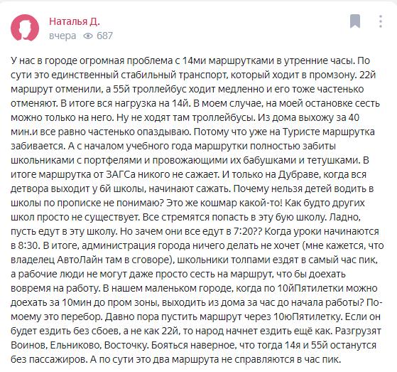 В Новочебоксарске проблема с маршрутом №14