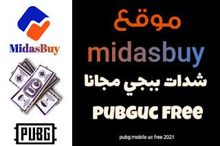 موقع شحن شدات ببجي مجانا الرسمي 2021 pubguc midasbuy