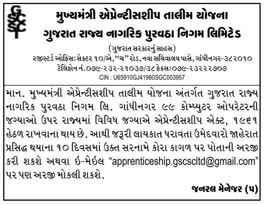 GSCSCL Recruitment for 99 Computer Operator Posts 2018