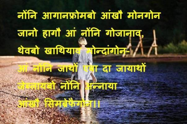Bodo Shayari Images, Bodo Love Shayari, Bodo Sad Shayari