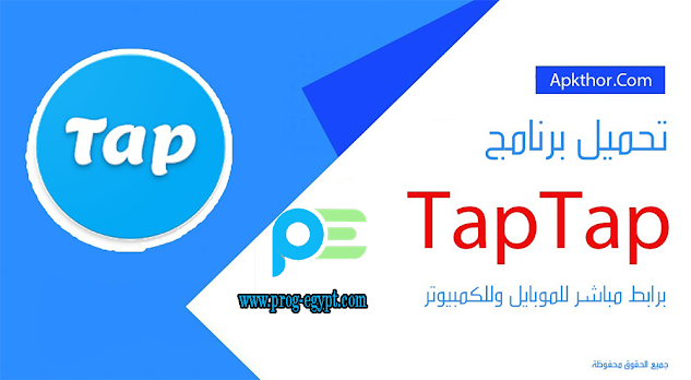 تنزيل برنامج taptap