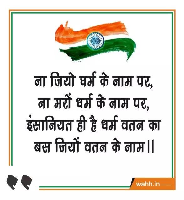 Desh Bhakti in hindi