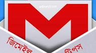 জিমেইল টিপস | Gmail এর ১০টি সেরা টিপস