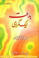 Bidat Aik Gumrahi Book By Mufti Taqi Usmani PDF Free Download