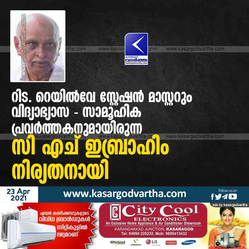 Kanhangad, Kasaragod, Kerala, Obituary, News, CH Ibrahim Master, Retd. Railway Station Master CH Ibrahim passed away.