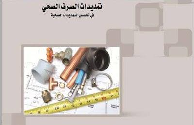 تمديدات الصرف الصحي pdf