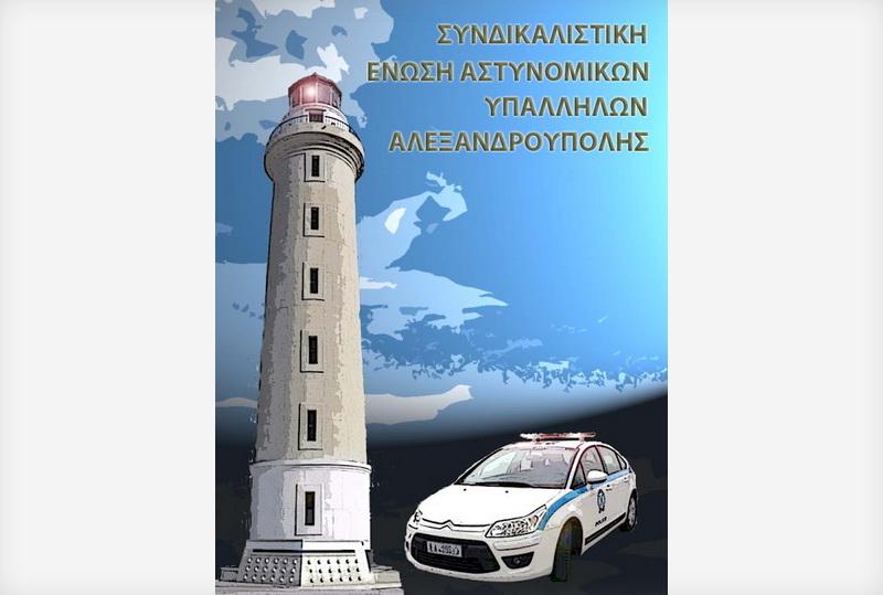 Ανοιχτή επιστολή της Ένωσης Αστυνομικών Υπαλλήλων Αλεξανδρούπολης προς τον Υπουργό Προστασίας του Πολίτη