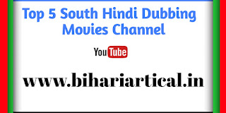Top 5 South Hindi Dubbing Movies
