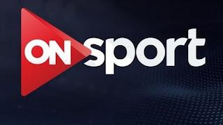 مشاهدة قناة أون سبورت بث مباشر يلا شوت بدون تقطيع On Sport
