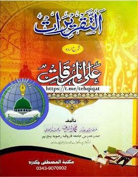 التقریرات شرح اردو علی المرقات Al Taqreerat Sharaha Urdu Alal Miraqt