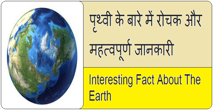 Interesting Fact About The Earth In Hindi