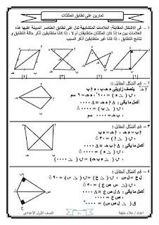 مذكرة رياضيات رائعة للصف الاول الاعدادي الترم الاول 2020 للاستاذ علاء خليفة