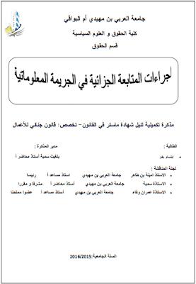 مذكرة ماستر: إجراءات المتابعة الجزائية في الجريمة المعلوماتية PDF