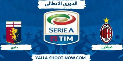 نتيجة مباراة ميلان وجنوي الدوري الإيطالي