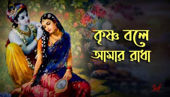 Krishna Bole Amar Radha Lyrics Bengali Devotional Song