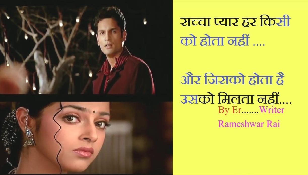 sad shayari boy and girl, sad love shayari in hindi for boyfriend, sad love shayari in hindi for girlfriend, very sad shayari on life, sad shayari in hindi for life, very sad shayari, सच्चा प्यार हर किसी को होता नहीं-और जिसको होता है उसको मिलता नहीं