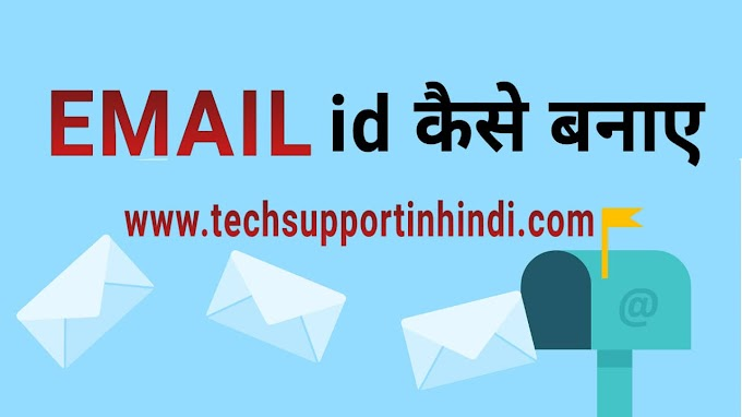 Email id kaise banaye? 2 मिनट में जाने email id बनाने का तरीका