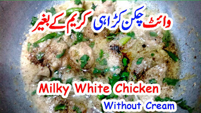 Cream Ke Baghair Creamy White Karahi