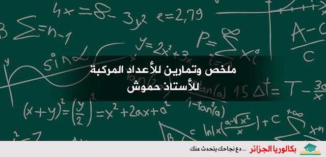 ملخص وتمارين الأعداد المركبة للأستاذ حموش