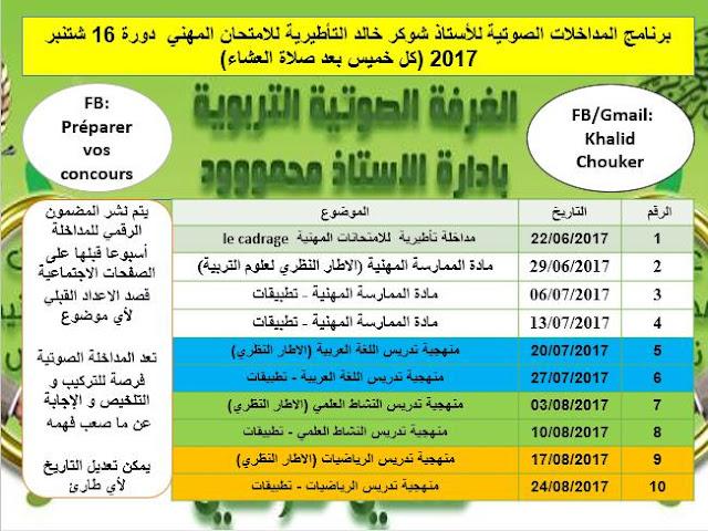 برنامج المداخلات الصوتية للإستاذ خالد شوكر التأطيرية للإمتحان المهني