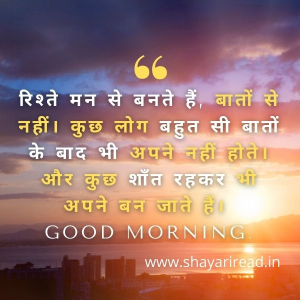 good morning shayari romantic
