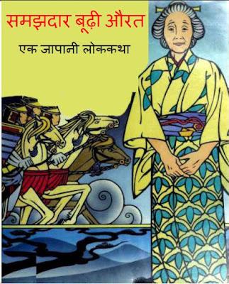 budhiya ki kahani