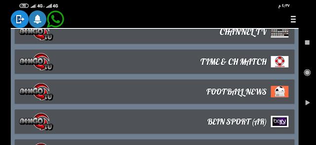تطبيق amigo-tv هو تطبيق من افضل تطبيقات مشاهدة القنوات