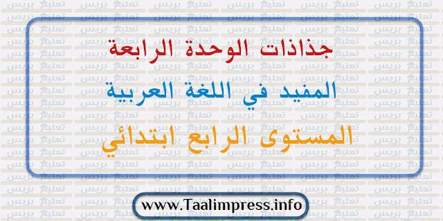 جذاذات الوحدة الرابعة مرجع المفيد في اللغة العربية المستوى الرابع ابتدائي
