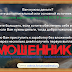 scharoff.misha@yandex.ru - Отзывы, развод на деньги, лохотрон.