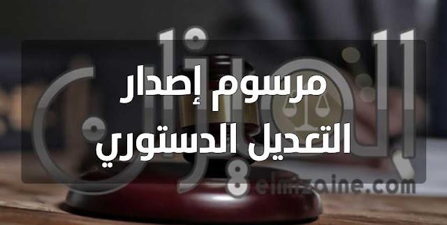 مرسوم إصدار التعديل الدستوري